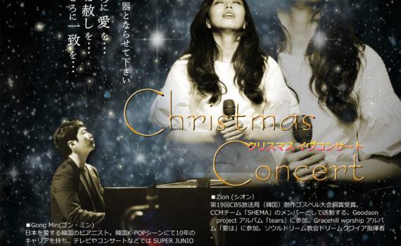 2016.12.24 カリスチャペルクリスマスイブ コンサート