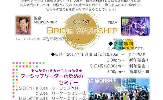 2017新年聖会&ワーシップセミナー